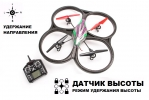 WLTOYS V333 Quadcopter (Headless Mode, удержание высоты)